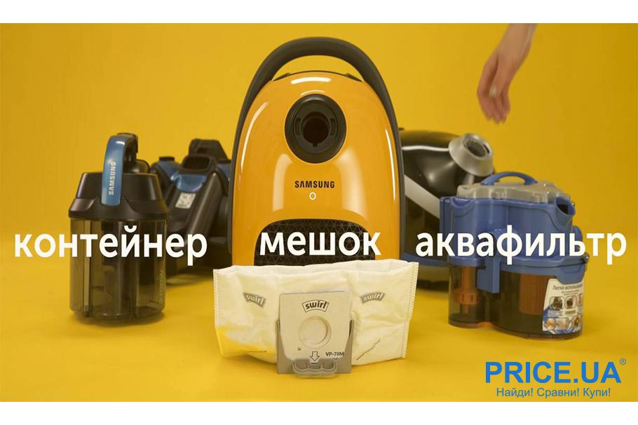 Как выбрать классный пылесос для дома. Типы пылесборников
