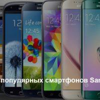 Samsung-Galaxy-main