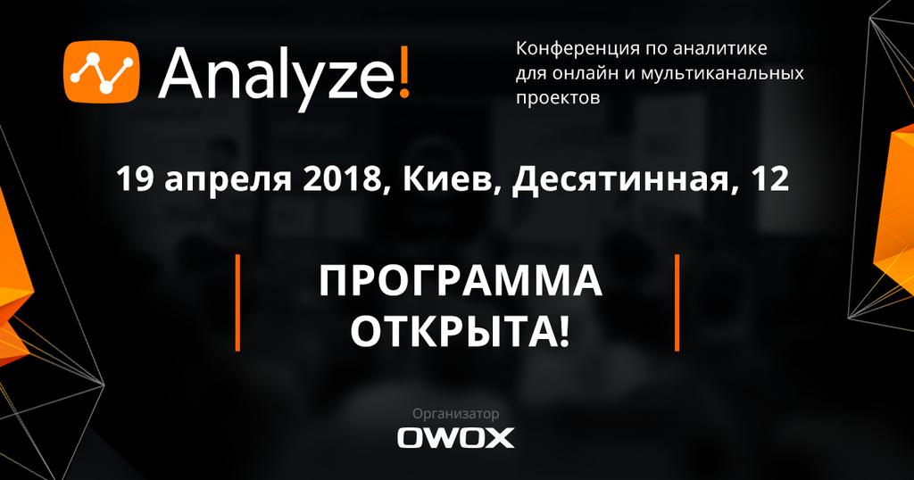 Analyze! 2018