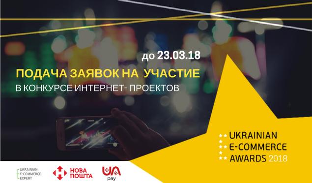 E-Awards2018