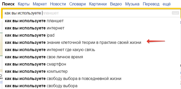 google подсказки