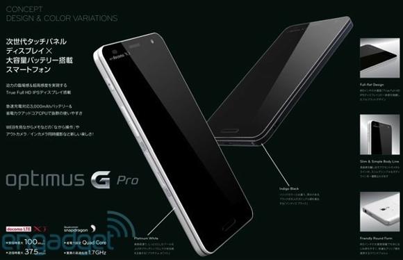 LG-Optimus-G-Pro-