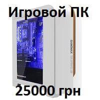 25 тысяч гривен