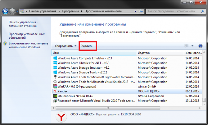 Yandex стандартными средствами Windows