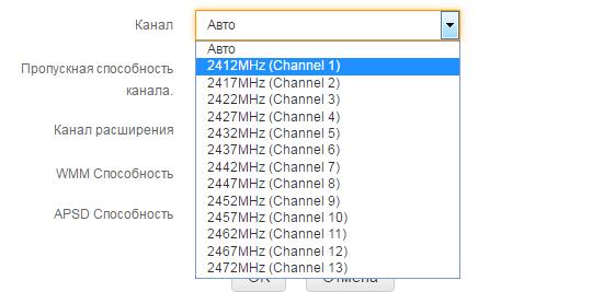 Wi-Fi выбрав правильный канал