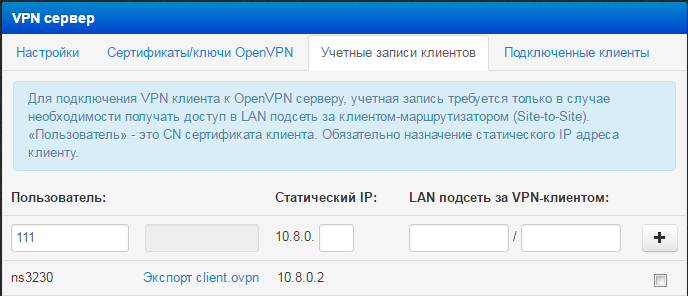 OpenVPN Windows