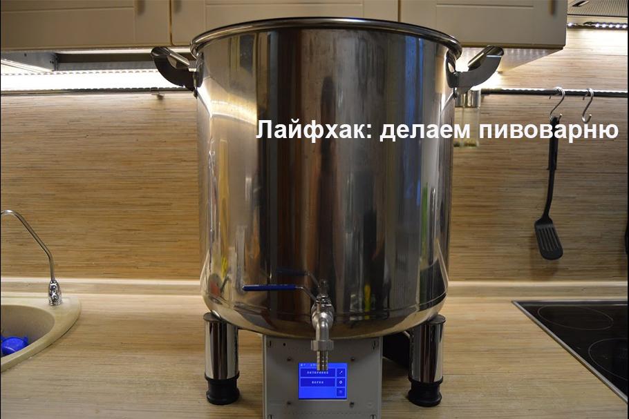 Как сделать мини пивоварня своими руками самогонные аппараты цена с видео