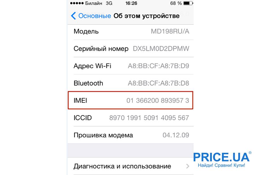 Проверяем айфон на подлинность: проверьте IMEI