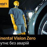 visionzero_юа-ру