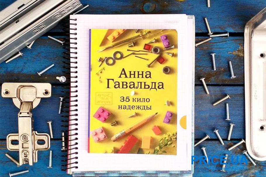 """Топ- 5 книг для подростка. """"35 кило надежды"""", Анна Гавальда"""