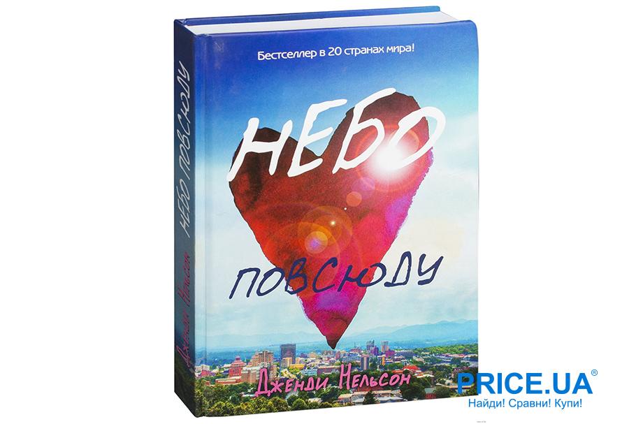 """Топ- 5 книг для подростка. """"Небо повсюду"""", Дженди Нельсон"""