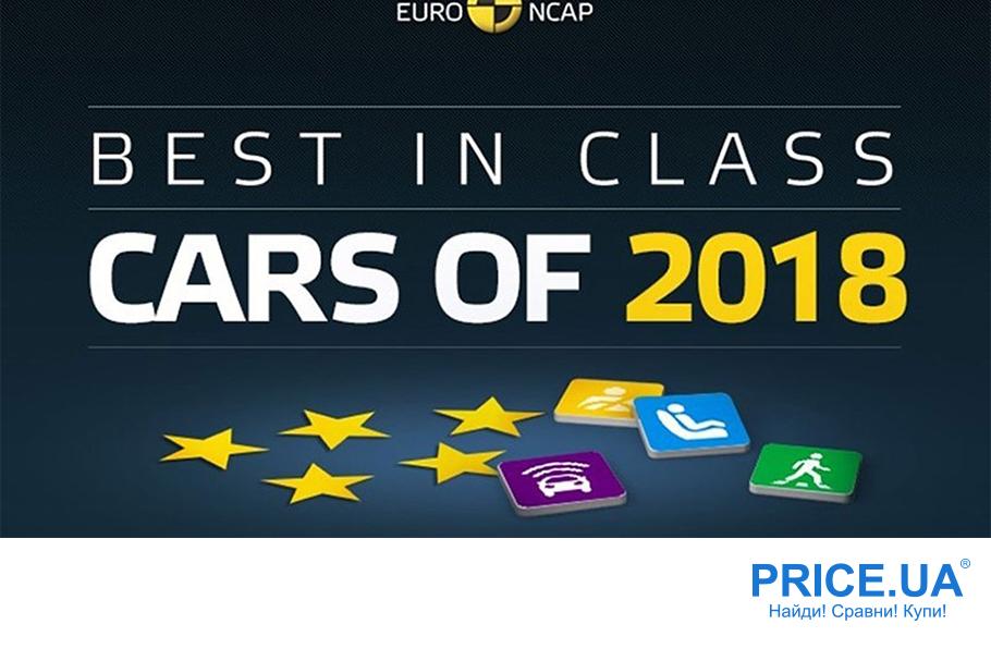 Рейтинг самых безопасных авто 2018 по версии Euro NCAP