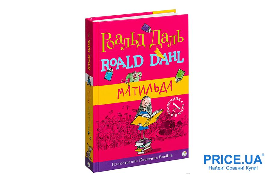 """Книги для детей, которые увлекут и взрослых. """"Матильда"""", Роальд Даль"""