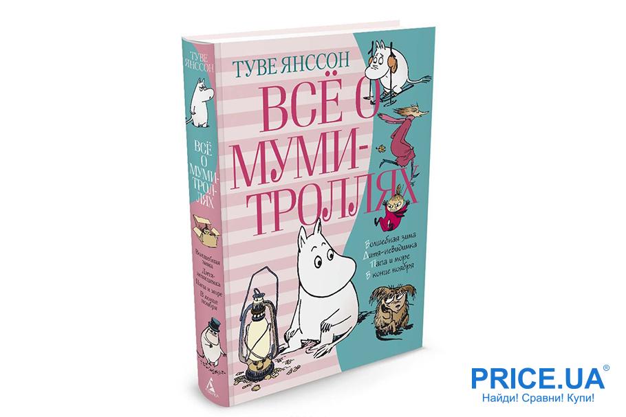 """Книги для детей, которые увлекут и взрослых. """"Все о муми-троллях"""", Туве Янссон"""