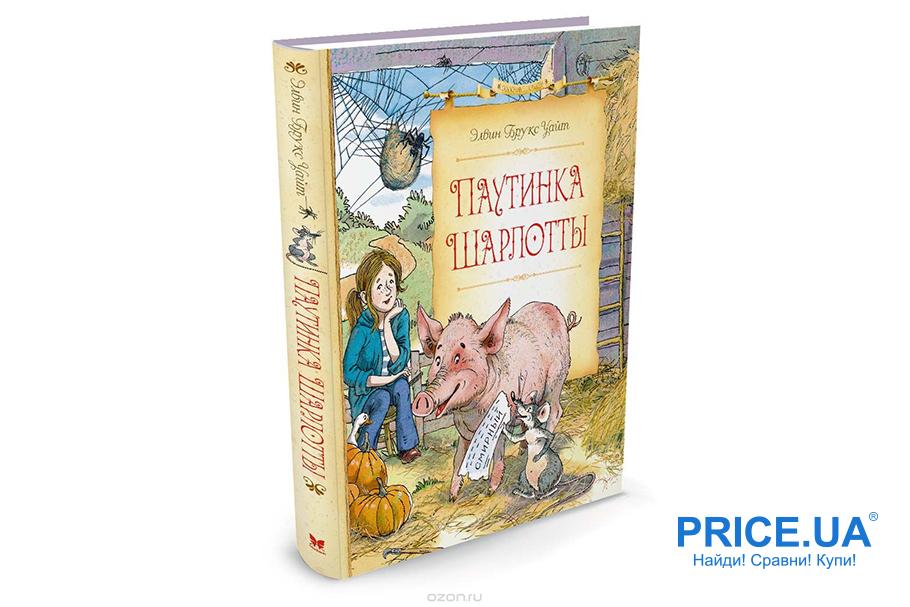 """Книги для детей, которые увлекут и взрослых. """"Паутинка Шарлотты"""", Элвин Брукс Уайт"""