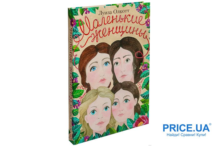 """Книги для детей, которые увлекут и взрослых. """"Маленькие женщины"""", Луиза Мэй Олкотт"""