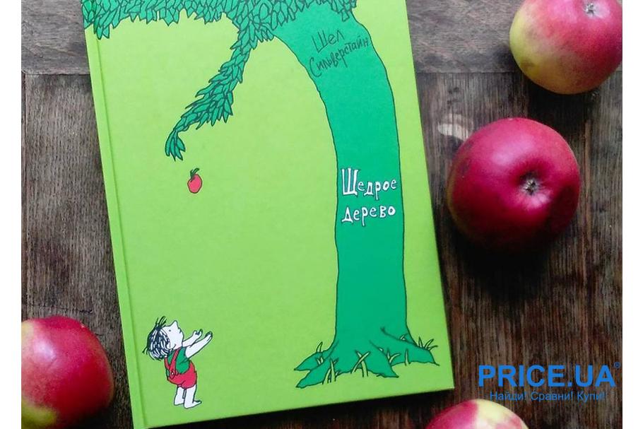 """Книги для детей, которые увлекут и взрослых. """"Щедрое дерево"""", Шел Сильверстайн"""