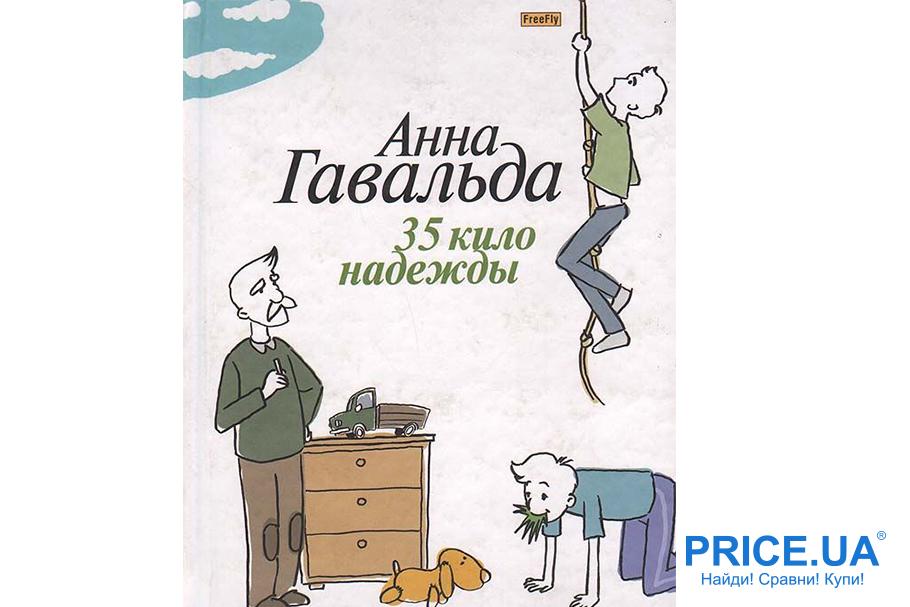 """Книги для детей, которые увлекут и взрослых. """"35 кило надежды"""", Анна Гавальда"""