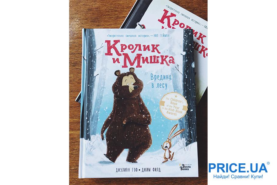 """Книги для детей, которые увлекут и взрослых. """"Кролик и мишка. Вредина в лесу"""", Джулиан Гоф"""