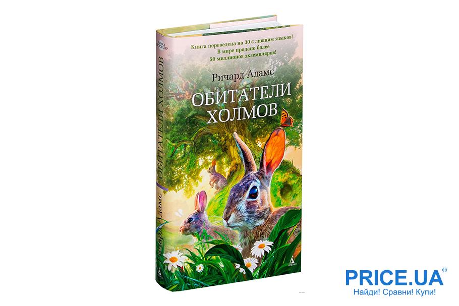 """Книги для детей, которые увлекут и взрослых. """"Обитатели холмов"""", Ричард Адамс"""
