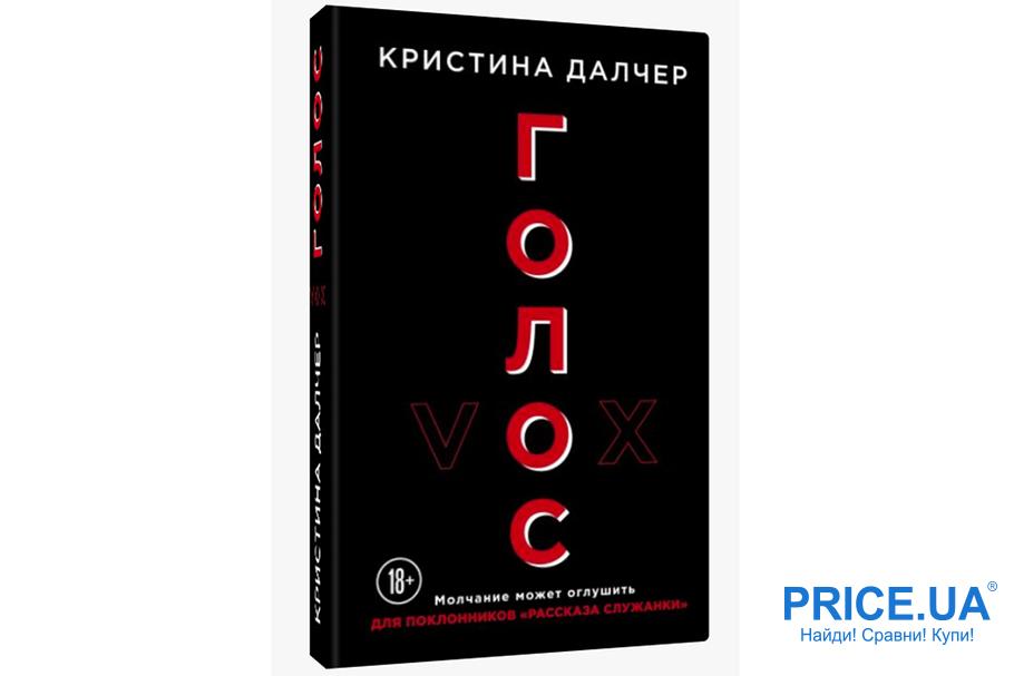 """Лучшие книги-антиутопии.""""Голос"""", Кристина Далчер"""