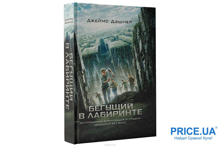 """Лучшие книги-антиутопии. """"Бегущий в лабиринте"""", Джеймс Дэшнер"""