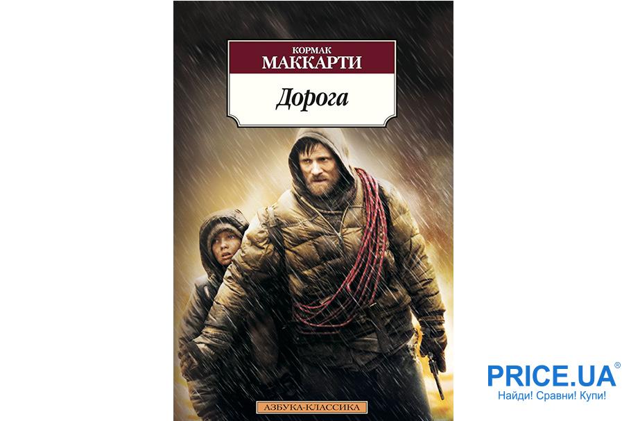 "Лучшие книги-антиутопии. ""Дорога"", Кормак Маккарти"