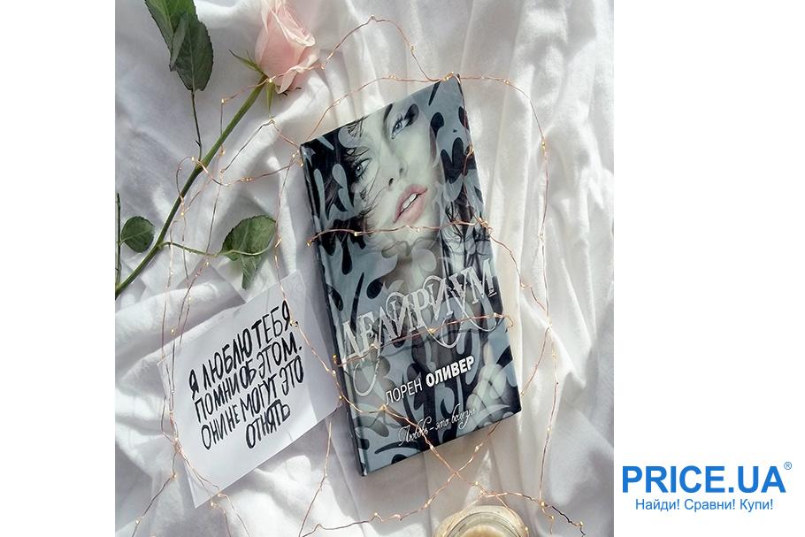 """Лучшие книги-антиутопии. """"Делириум"""", Лорен Оливер"""