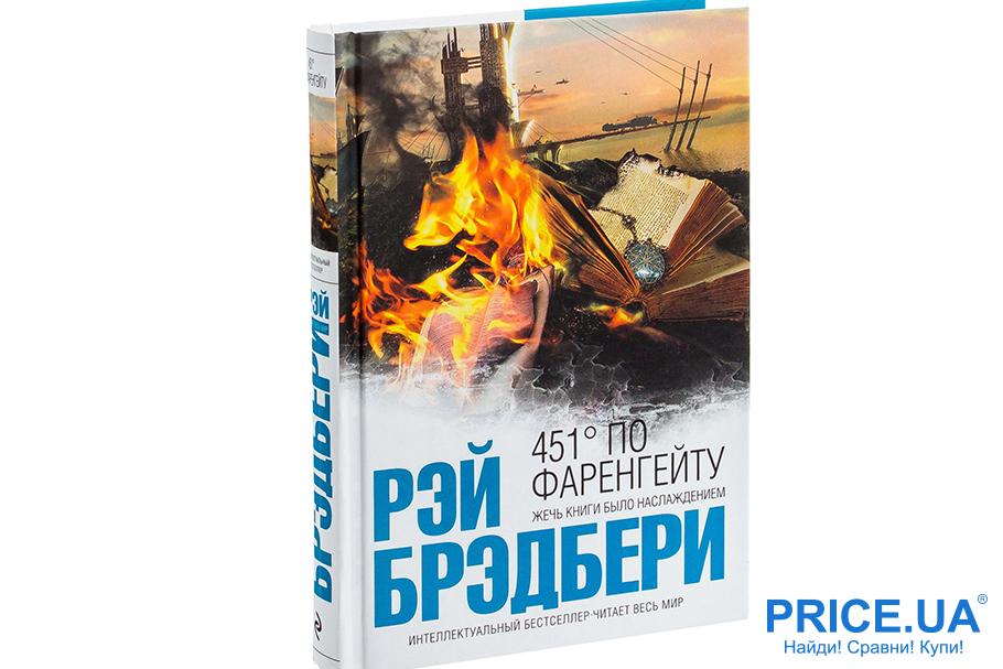"""Восемь лучших книг, от которых вы не оторветесь. Рэй Брэдбери, """"451 градус по Фаренгейту"""""""
