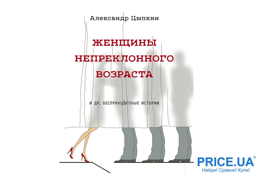 """Книги для настроения. """"Женщины непреклонного возраста"""", Александр Цыпкин"""