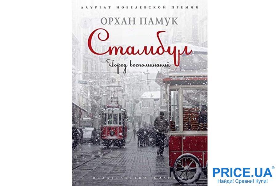 """Книжные хиты про путешествия. """"Стамбул. Город воспоминаний"""", Орхан Памук"""