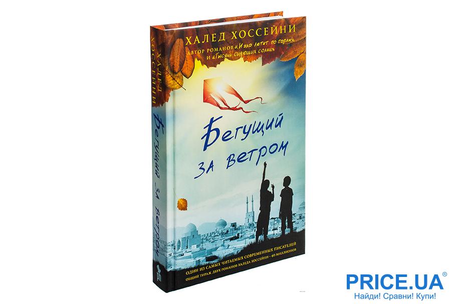 """Книжные хиты про путешествия. """"Бегущий за ветром"""", Халед Хоссейни"""