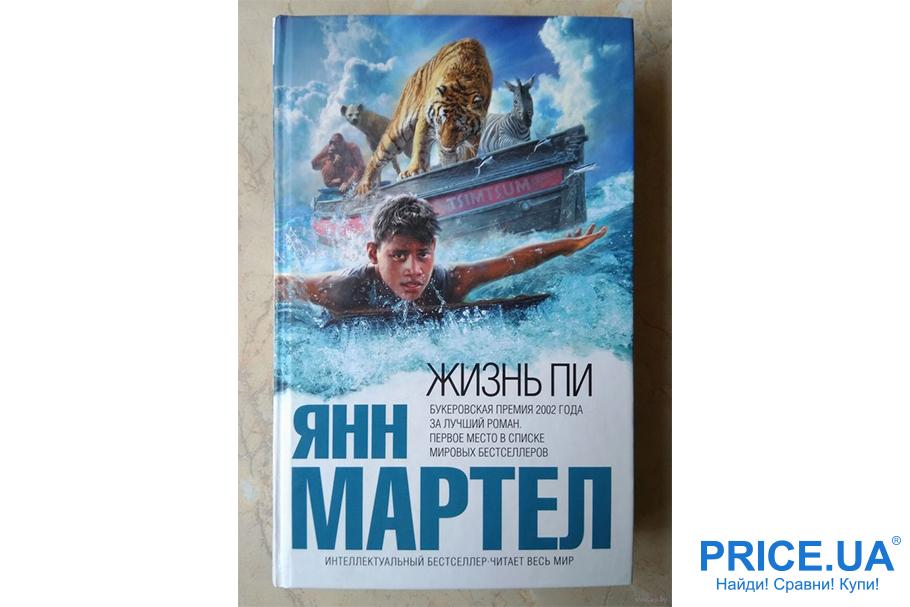 "Книжные хиты про путешествия. ""Жизнь Пи"", Янн Мартел"