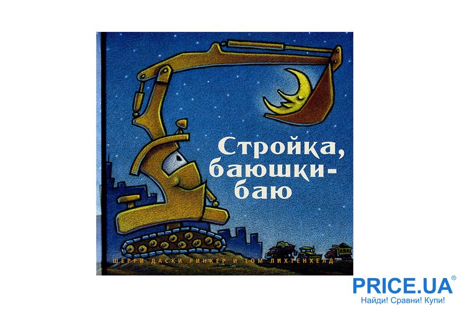 """Топ лучших детских книг на ночь.""""Стройка, баюшки-баю"""", Шерри Даски Ринкер, Том Лихтенхелд"""