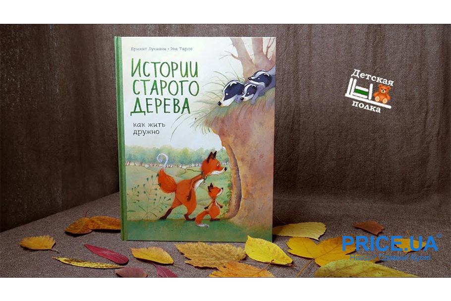 """Топ лучших детских книг на ночь. """"Истории старого дерева. Как жить дружно"""", Брижит Лукиани и Эва Тарле"""