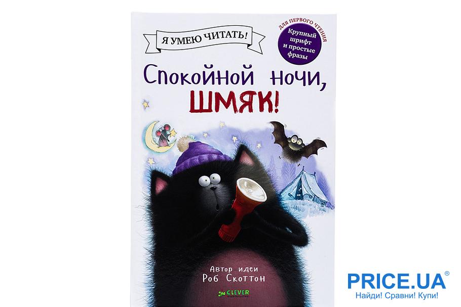 """Топ лучших детских книг на ночь.""""Спокойной ночи, Шмяк!"""", Роб Скоттон"""