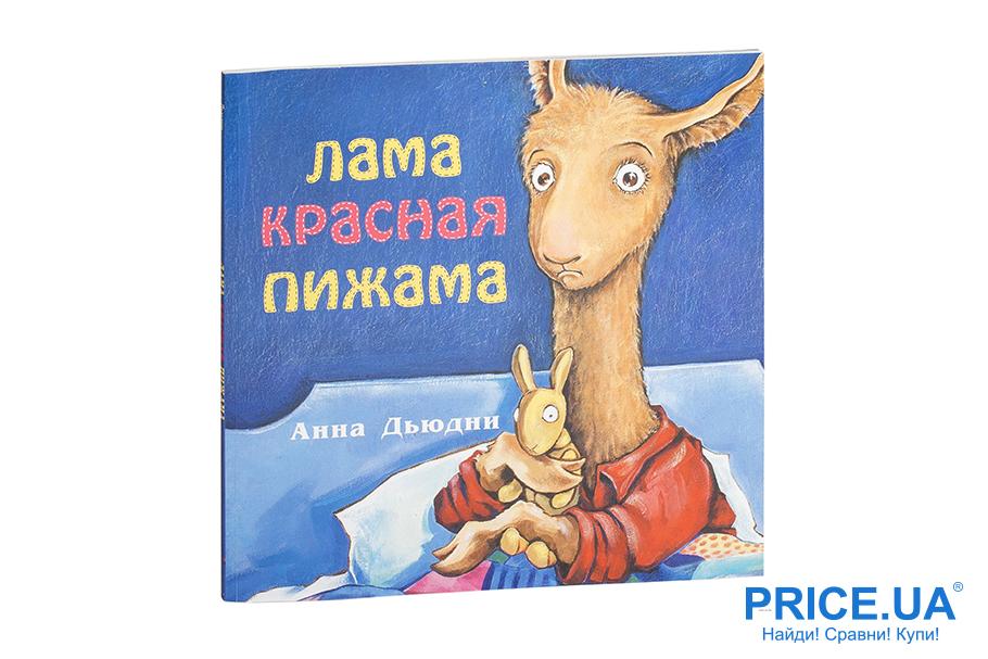 """Топ лучших детских книг на ночь. """"Лама, красная пижама"""", Анна Дьюдни"""