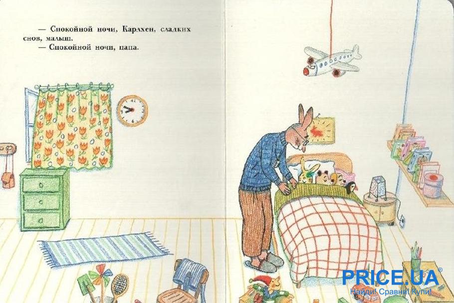 """Топ лучших детских книг на ночь. """"Спокойной ночи, Карлхен!"""", Ротраут Бернер"""