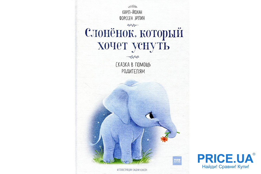 """Топ лучших детских книг на ночь. """"Слоненок, который хочет уснуть"""", Карл-Йохан Форссен Эрлин"""