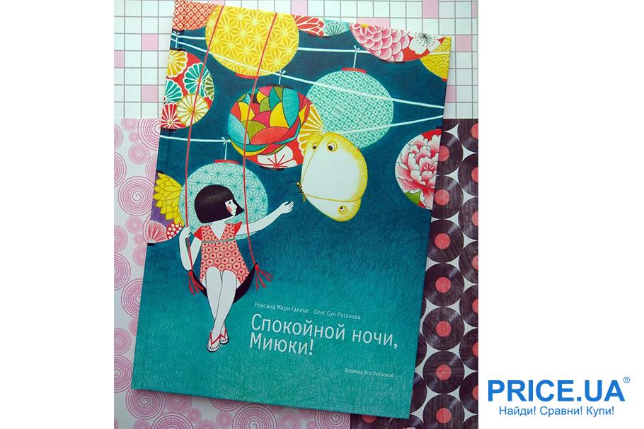 """Топ лучших детских книг на ночь.""""Спокойной ночи, Миюки"""", Роксана Мари Галлье и Сенг Сун Ратанава"""