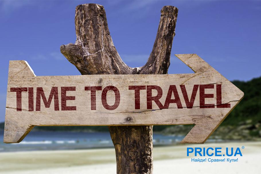 Планирование отпуска: как правильно? Избегаем высоких сезонов