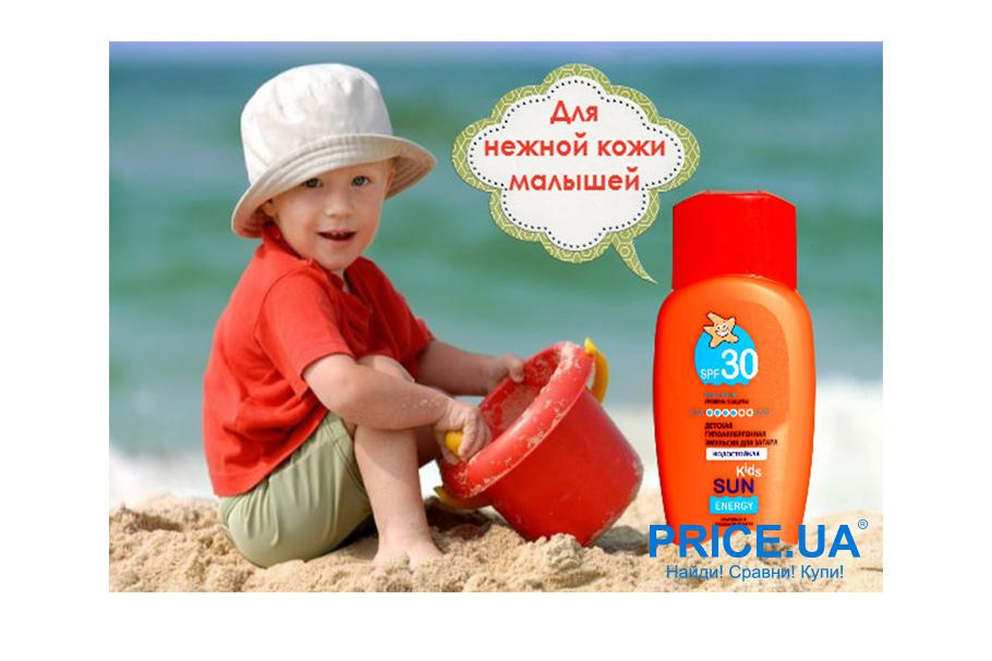 Лучшие кремы с UV-фильтрами для детей. Детская эмульсия SunEnergy