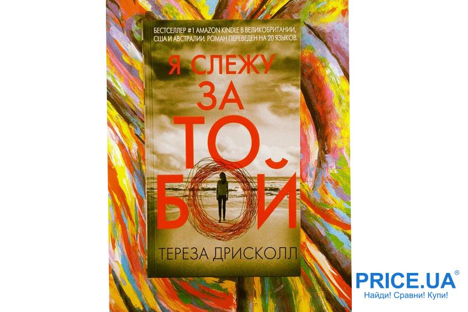"""Бестселлеры: лучшие книги, топ-12. """"Я слежу за тобой"""", Тереза Дрисколл"""