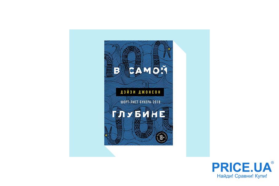 """Бестселлеры: лучшие книги, топ-12. """"В самой глубине"""", Дэйзи Джонсон"""