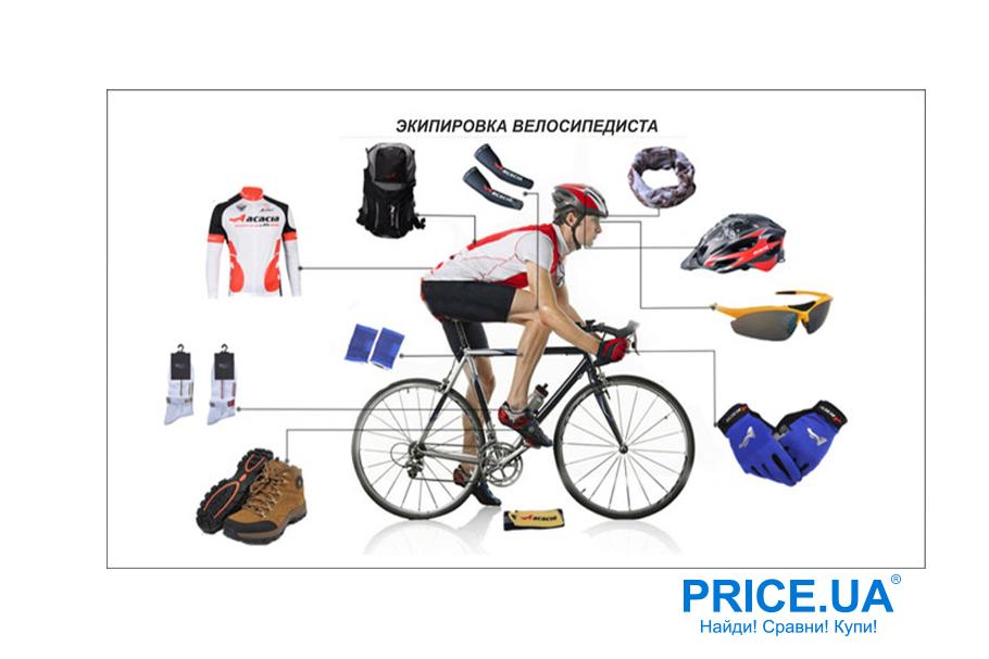 Велотовары для безопасности и комфорта:самое нужное велосипедисту