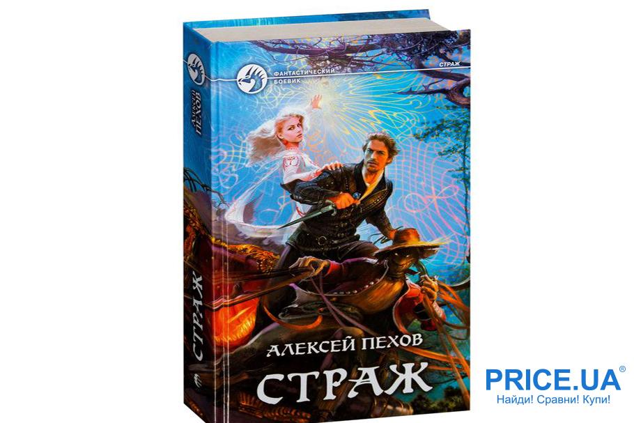 """Книги для подростков : что читать на каникулах? ч.2 """"Страж"""", Алексей Пехов"""