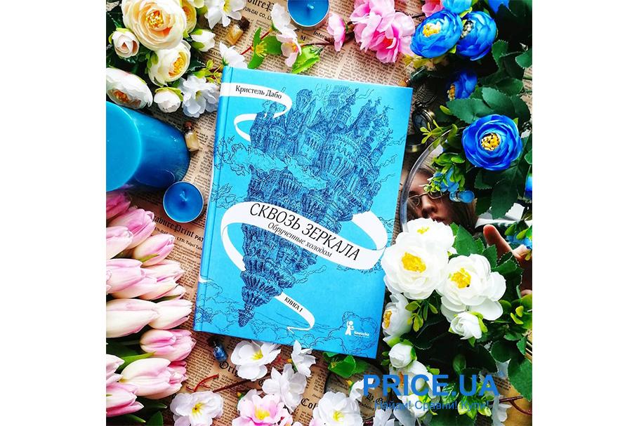 """Книги для подростков : что читать на каникулах? ч.2 """"Обрученные холодом"""", Кристель Дабо"""