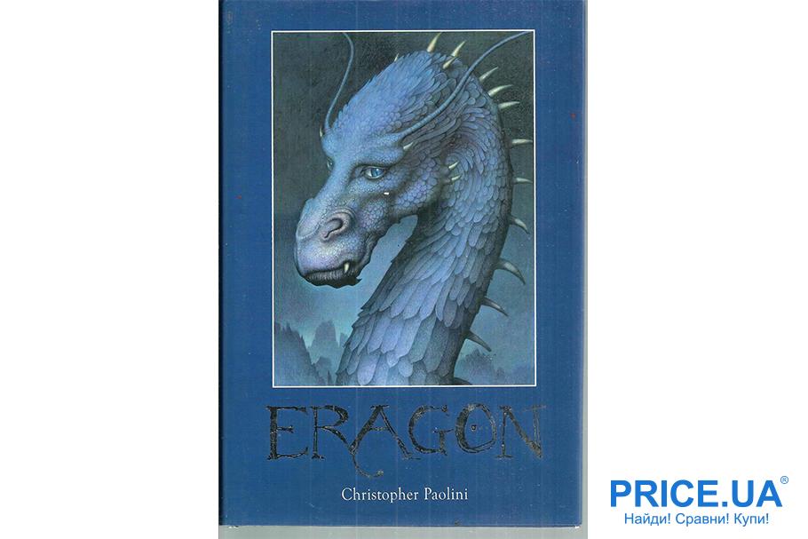"""Книги для подростков : что читать на каникулах? ч.2 """"Эрагон"""", Кристофер Паолини"""