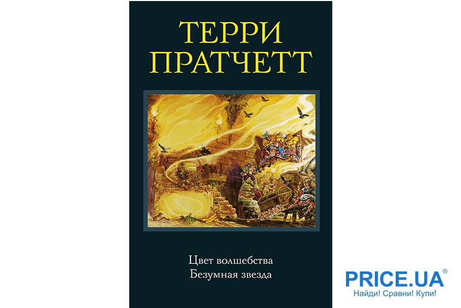 """Книги для подростков : что читать на каникулах? ч.2 """"Цвет волшебства"""", Терри Пратчетт"""