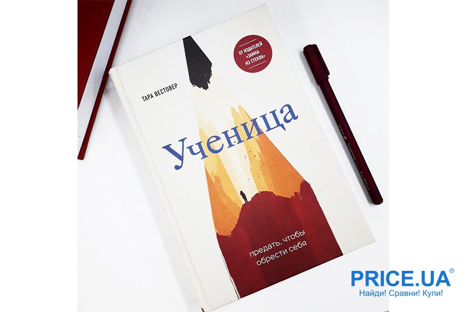 """Бестселлеры: лучшие книги, топ-12. """"Ученица. Предать, чтобы обрести себя"""", Тара Вестовер"""